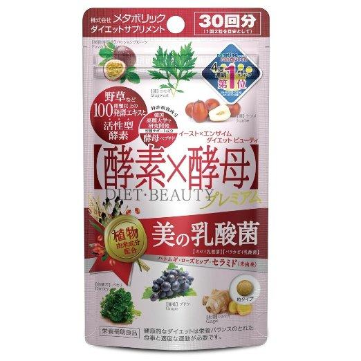 $13.80 Metabolic Yeast Enzyme Dietary beauty Supplements 60tablets