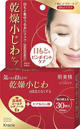 KRACIE Hadabisei Eye Zone Intensive Wrinkle Care Pack, 0.5 Pound