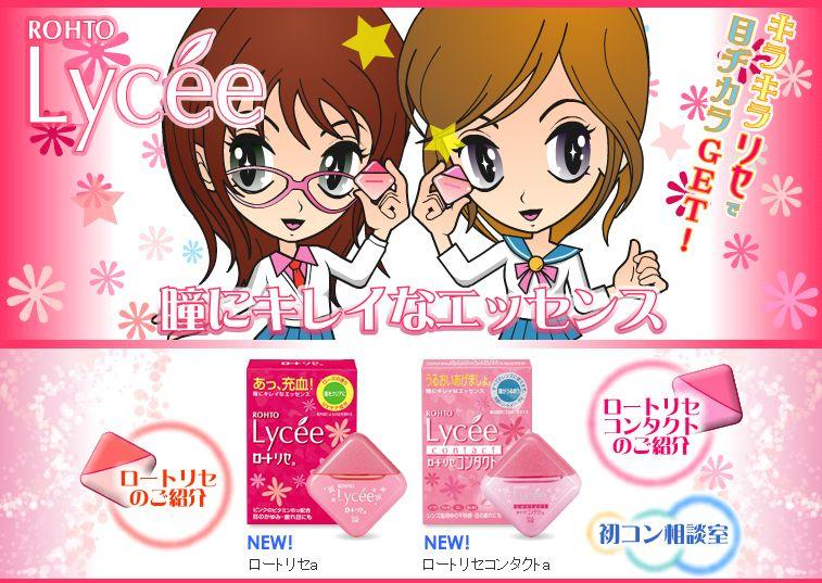 Extra 10% Off Japan SATO, ROHTO & SANTEN Eye Drops Sale @ Yamibuy