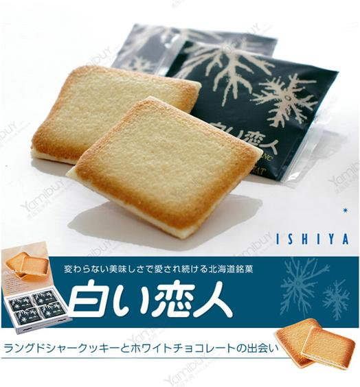 23% Off Shiroi Koibito White Lover Cookies @ Yamibuy