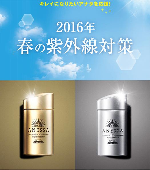 20% Off Shiseido Japan ANESSA Sunscreen, Multiple Options