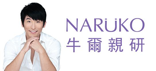 Up to 52% OffThe Hottest Mask, Cream and More @ Naruko