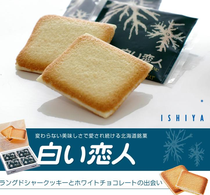 10% Off + Delivery from Japan Shiroi Koibito White Lover Cookies, Multiple Options
