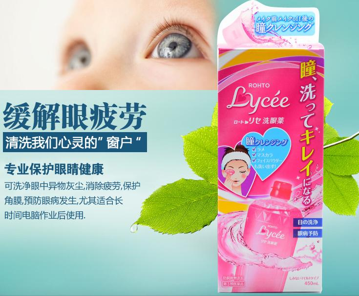 10% Off + Delivery from Japan Rohto Lycee Medicated Eye Wash Liquid