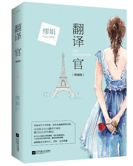 $12.05 Les Interpretes (Chinese Edition)