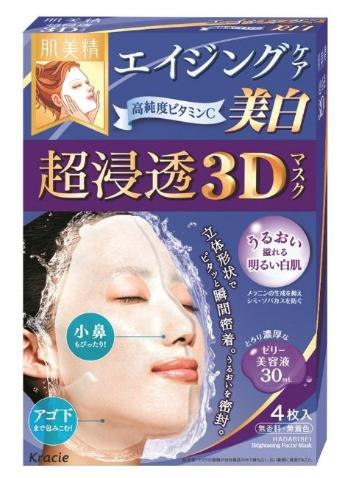 $8.72 KRACIE Hadabisei Super Moisturizing 3D Facial Mask Brightening Sheets, 4 Count