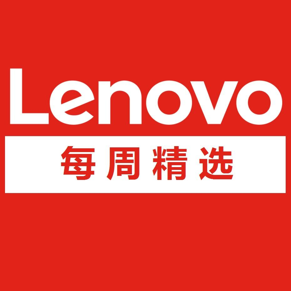 Higher Discount Rate Lowest Official Discount Limit Time Sale @ Lenovo