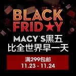 黒五价:Macy's中国 时尚美妆黑五热卖 ¥55.2收MAC子弹头唇膏