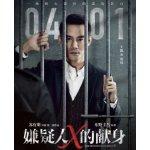 《嫌疑人X的献身》北美同步上映,王凯张鲁一双雄对决