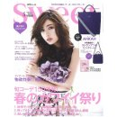 $7.55 Sweet Japanese Fashion Magazine April 2017