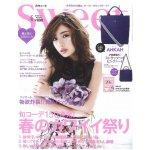 Sweet Japanese Fashion Magazine April 2017