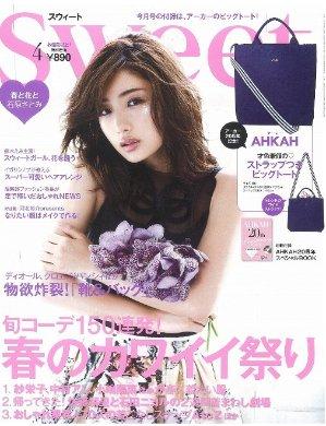 $7.55Sweet Japanese Fashion Magazine April 2017