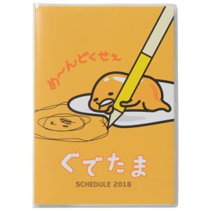 Sanrio 2018年蛋黄哥手帐记事本