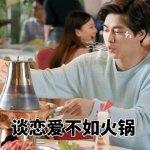 还有啥比冬天涮锅更爽,吃火锅必备点啥?