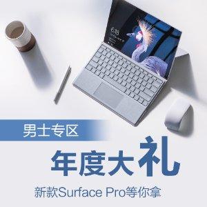 新款Surface Pro等你拿男士专区年度大礼来袭 晒图抽大奖