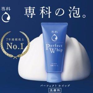 $6.36Shiseido Perfect Whip Cleansing Foam 120g X2 @Amazon Japan