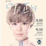 Yu Ke Wei Concert Tickets