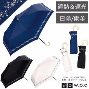 $22(RMB150)直邮中美每个女生都应该有的 WPC 超轻 晴雨兼用 刺绣便携伞 特价