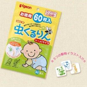 $6.68/RMB44 直邮中美日本贝亲 宝宝防蚊贴纸 60张入