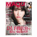 Japanese Fashion Magazine MAQUIA 2017 Oct