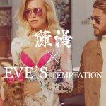 Best Spring Bra Collection @ Eve's Temptation