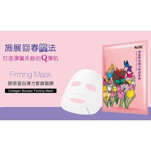 Naruko NRK Collagen Booster Firming Mask 10pc