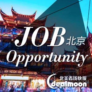 加入我们Dealmoon北京:火热招募时尚美妆折扣编辑