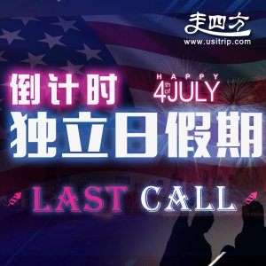 Up to 25% OFF, Last Call,2017 July 4th Long weekend Tour Packages Sale at Usitrip.com