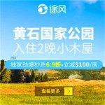 途风(携程旗下)黄石国家公园优惠