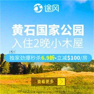 69折,$369.84/人起,买二送一途风(携程旗下)黄石国家公园优惠