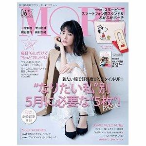 $6.71MORE Japanese Fashion Magazine June 2017
