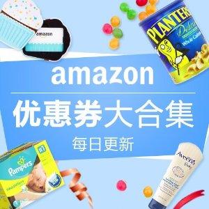 美国亚马逊优惠券大合集(每日更新)雅培婴儿1段配方奶粉3罐现价$56.32