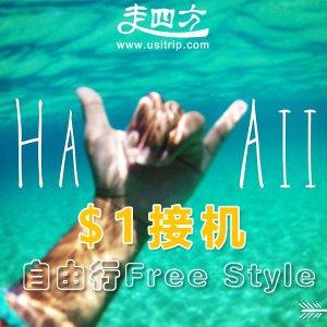 夏威夷24小时接机仅需1美元北美省钱快报独家自由行福利包 全网最低价