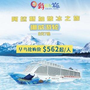 限时9折 $562起/人8天7晚阿拉斯加破冰之旅 挪威游轮特惠