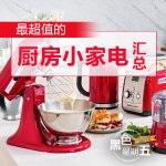 Small Appliances Product in 2017 Black Friday