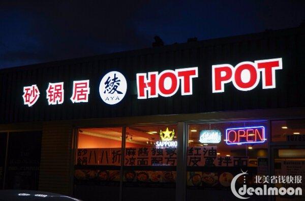 ,红烧排骨砂锅、花生猪手煲,更有红油皮蛋拌面 ...
