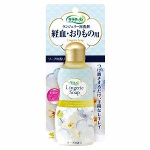 $2.52Kobayashi Sarasaty Lingerie Detergent 120mL @ Amazon Japan