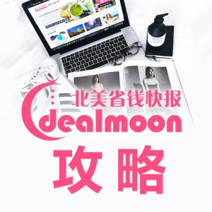 Dealmoon攻略北美衣食住行、吃喝玩乐各种攻略秘籍都在这里啦!