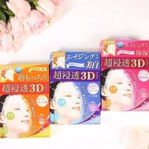 直邮中美!$5.67/RMB39.2Kracie 肌美精 3D立体 玻尿酸高保湿/滋润美白/保湿弹力 面膜 4枚装 特价