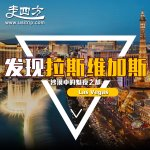 Las Vegas Tour Packages, show tickets and local activities sale at Usitour.com