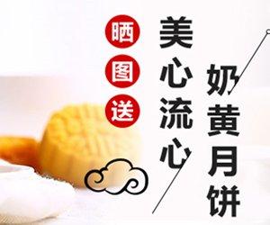 抢免费美心流心奶黄月饼!