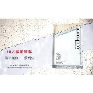 Naruko ampm RX10 Peptide Firming Repairing Mask 5 pcs