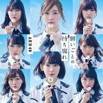 AKB48 Wishful Tumbling CD+DVD
