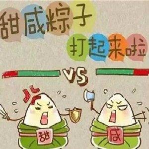 粽子甜咸党正式开战万水千山总是情,吃口粽子行不行?