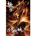 WU Kong Zhuan Movie Tickets