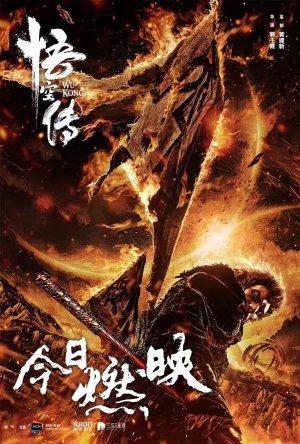 giving awayWU Kong Zhuan Movie Tickets