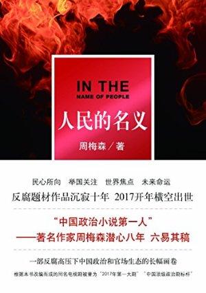 $4.99 RENMINDEMINYI Chinese Edtion