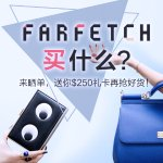 晒晒Farfetch购物收获,赢$250礼卡!