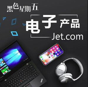 up to 68% offSelected Electronics @ Jet