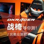 电竞圈的DXRacer网红椅招募众测啦!